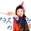 【プラスアルファの魔法】~実践編 今日からできるプラスアルファ~