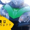 「疑問」ninja650の維持費はどれくらいなのか?