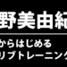 藤野美由紀サックス・ワークショップ「基礎からはじめるアドリブトレーニングワークショップ」9月23日(土)開催