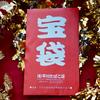 平川たばこ店の支店で年末ジャンボ宝くじを購入。