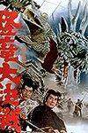 『怪竜大決戦』 アマプラ