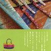 【展覧会情報】kocari インドの布展@こうさく舍 くりくほ