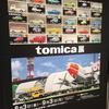 親子で楽しめる「tomica展」に行ってきました!