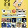 【勝手に】十代白書2020決勝進出組を紹介します!