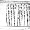 「鈴木松年 今蕭白と呼ばれた男」@香雪美術館の参考資料たち