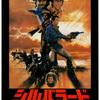 「スター・ウォーズ」シリーズの脚本家が監督した西部劇『シルバラード』(#61)