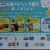セイムス・富士薬品グループの懸賞・キャンペーン情報