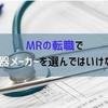 MRが転職先に医療機器メーカーを選んではいけない理由