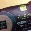 ゴディバ×ローソンウチカフェコラボロールケーキのお味は?