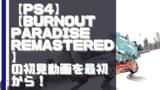 【初見動画】PS4【Burnout Paradise Remastered】を遊んでみての評価と感想!【EA Play】【PS5でプレイ】