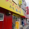 【今週のラーメン749】 本家第一旭 たかばし本店 (京都・京都駅) ラーメン