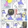股関節と肩の関係! ◆追記あり◆
