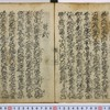 くずし字学習 翻刻『桜御殿五十三駅』二段目 田中村茶店の段
