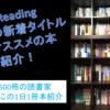 PrimeReading(プライムリーディング)12月の新着タイトルからオススメの本3冊を動画で紹介