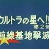 ザ・ウルトラマン最終回 48話「ウルトラの星へ!! 第2部 前線基地撃滅」