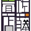 お客様事例-栃木県那須郡那珂川町・佐藤畳店様vol.1-