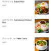 初回2000円引きも! Uber EATS開始! Uberが食事を運んでくる