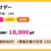 【ハピタス】ネスカフェアンバサダーが18,000pt(18,000円)に大幅アップ!!
