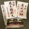 深川七福神、元日の御朱印(東京・江東区)〜コロナ戒厳令下の東京 2021年正月の御朱印❷