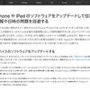Apple、iPhone 4s/5やiPad2/3/4など最新iOSへアップデートするよう注意喚起 「GPS週数ロールオーバー」で