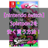 【nintendo switch】Splatoon2を安く買う方法!【ダウンロード版・パッケージ版】