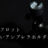 【Manfrotto スナップティルトヘッド】操作性抜群!新しいアンブレラホルダー【マンフロット MLH1HS-2】