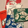 日本古書通信社【 全国古本屋地図 】