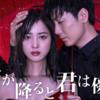 佐々木希出演『雨が降ると君は優しい』などhuluで見れる国内人気ドラマを紹介