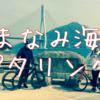 しまなみ海道  ゆるポタ2DAYS  2018/02/24.25