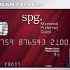 SPGアメックスクレジットカードの紹介入会が4月11日で終了します。