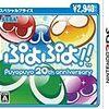 3DS版「ぷよぷよ!!アニバーサリーピンズコレクション」購入〜初代ぷよユーザーがプレイしてみた感想