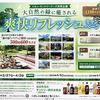 イオン・サントリーフーズ共同企画|大自然の緑に癒される爽快リフレッシュキャンペーン総計1,180名に当たる!