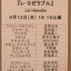 『レ・ミゼラブル』 2013/09/12 ソワレ