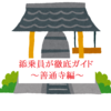 【ツベルクリンWalker】添乗員が徹底ガイド〜善通寺(香川県)〜