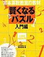 3歳「賢くなるパズル入門編」終了【年少娘】