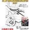 忍び衆 華武姫が空手選手権大会に参忍予定!201712/17