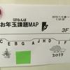 「お年玉課題」公開 & GR神戸「シン・ネンカイ」お知らせ!!