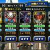 level.103【ウェイト100、赤い霧】第23回闘技場チャレンジカップ2日目