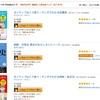 英語学習や歴史本が80%オフ!Kindleストアで「西東社 人気作品フェア」が開催中!