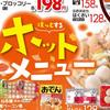 デザイン 図形使い タイトル 秋のホットメニュー エコス 9月29日号