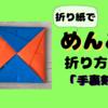 折り紙めんこの折り方①【手裏剣】