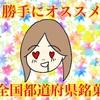 tuyokiが好き勝手にオススメする全国都道府県銘菓(*'▽')!!