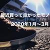 【最近買って良かったモノ】2020年1月〜3月