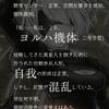 【シノアリス】 コラボイベント 人形達ノ追想 ストーリー ※ネタバレ注意
