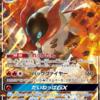 燃え盛る炎の中で舞う蝶、ウルガモスGX降臨!