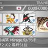 【S13 最高最終2102】Mirageガルランド【最終51位】