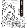 【C91・寄稿情報】蝉丸P同人誌「在家勤行次第解説・並法要手鑑」表紙・挿絵