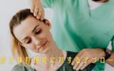 頚部と体幹機能に対するアプローチ