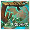 【デュエル】20.2.2環境報告!5月13日(木)~5月16日(日)【一強環境】
