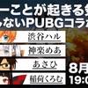 あさひ、6スコのために赤ちゃんプレイをする。渋谷ハルのやべーことが起きる気しかしないPUBGコラボについて